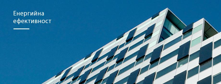 Прилагане на енергийна ефективност и автоматизация в сгради