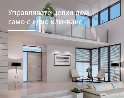 Автоматизация на дома - умен дом
